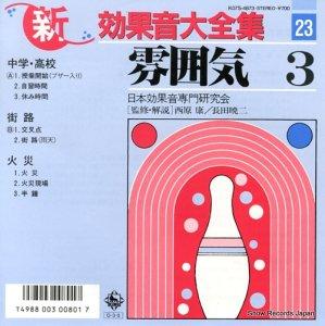 日本効果音専門研究会 - 新効果音大全集23・雰囲気3 - K07S-4873