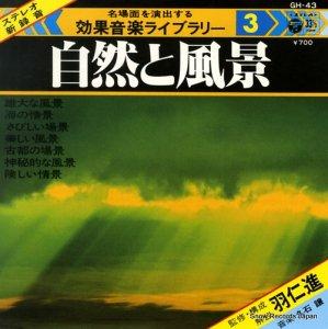 久石譲 - 効果音楽ライブラリー3「自然と風景」 - GH-43