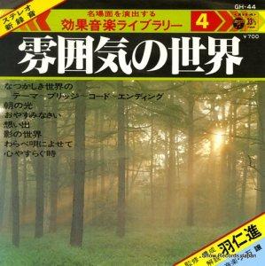 久石譲 - 効果音楽ライブラリー4「雰囲気の世界」 - GH-44