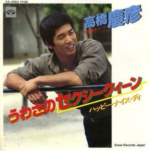 高橋慶彦 - うわさのセクシークイーン - KA-2003