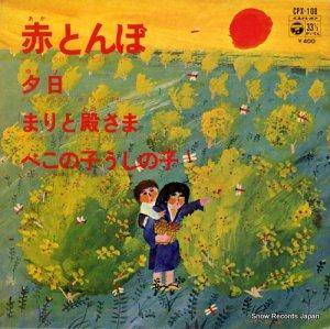 川田正子 - 赤とんぼ - CPX-108