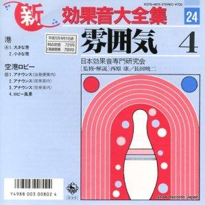 日本効果音専門研究会 - 新効果音大全集24・雰囲気4 - K07S-4874