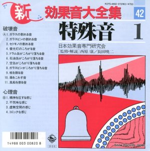 日本効果音専門研究会 - 新効果音大全集42・特殊音1 - K07S-4892