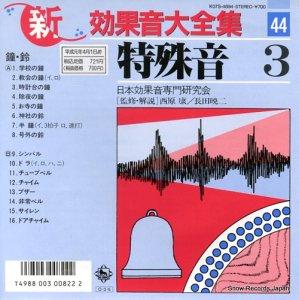 日本効果音専門研究会 - 新効果音大全集44・特殊音3 - K07S-4894