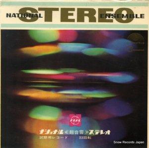 V/A - ナショナルステレオ試聴用レコード - NDS-3