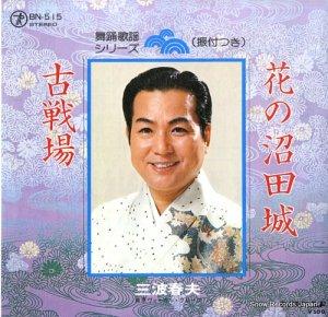 三波春夫 - 花の沼田城 - BN-515