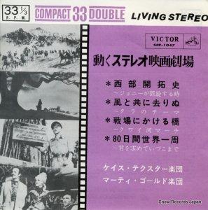 マーティ・ゴールド楽団 - 動くステレオ映画劇場 - SCP-1047
