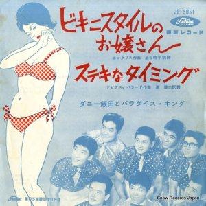 ダニー飯田とパラダイスキング - ビキニスタイルのお嬢さん - JP-5051