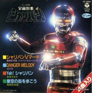 V/A - 宇宙刑事シャリバン - CE-3064