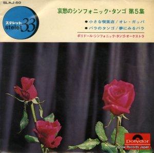 ポリドール・シンフォニック・タンゴ・オーケストラ - 小さな喫茶店 - SLKJ-50