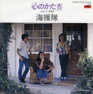 海援隊 - 心のかたち - DR6423
