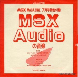 浅倉大介 - msx-audioの音楽 - DNAS17001