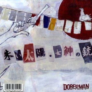 ドーベルマン - 朱い太陽 - CTRL-0002