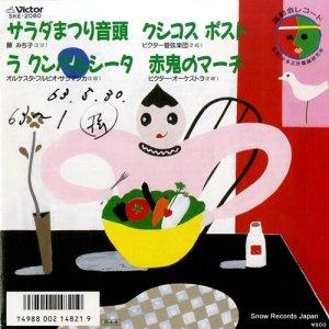 藤みち子 - サラダまつり音頭 - SKE-2080