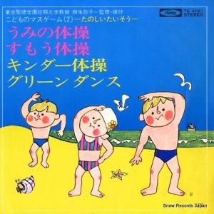 岩井直溥 - こどものマスゲーム(2)〜たのしいたいそう - TS-4051