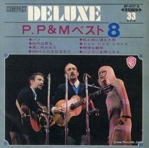 ピーター・ポール&マリー - p.p&mベスト8 - BP-4317-8