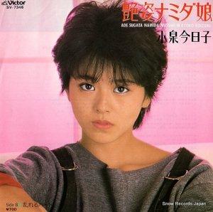 小泉今日子 - 艶姿ナミダ娘 - SV-7346