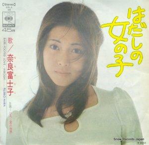 奈良富士子 - はだしの女の子 - SOLA38