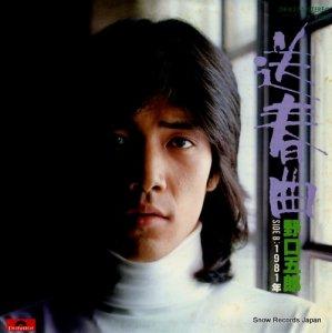 野口五郎 - 送春曲 - DR6275