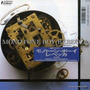 レベッカ - モノトーン・ボーイ - 07SH1925