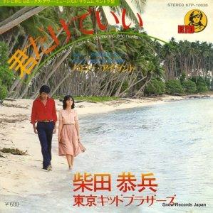 柴田恭兵 - 君だけでいい - KTP-10535