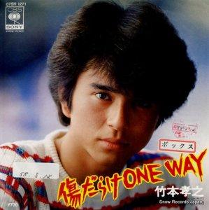 竹本孝之 - 傷だらけone way - 07SH1271