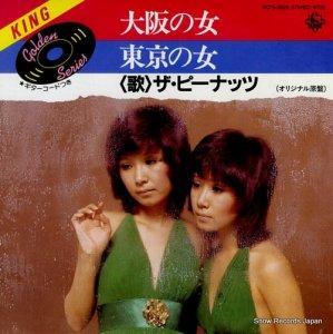 ザ・ピーナッツ - 大阪の女 - K07S-2828