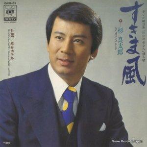 杉良太郎 - すきま風 - 06SH69