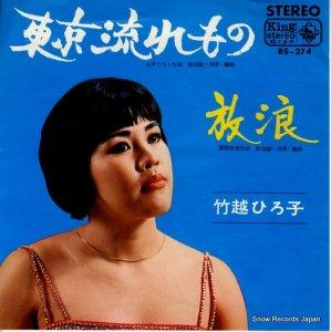 竹越ひろ子 - 東京流れもの - BS-274