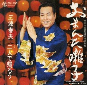三波春夫 - おまんた囃子 - SN-1490