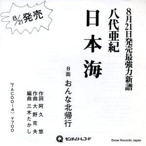 八代亜紀 - 日本海 - 7AC0014