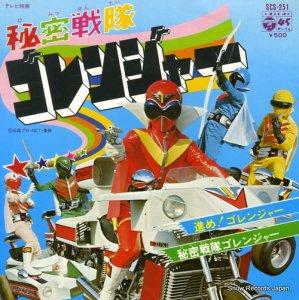 秘密戦隊ゴレンジャー - 進めゴレンジャー - SCS-251