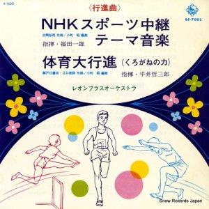 福田進一 - nhkスポーツ中継テーマ音楽 - BS-7003