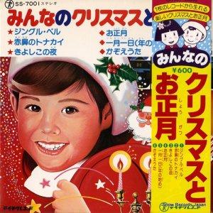 松田恵美 - みんなのクリスマスとお正月 - SS-7001