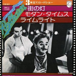 マランド楽団 - スクリーン・ミュージック・リフレクション - FILM-3017