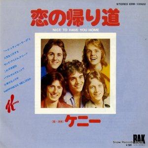 ケニー - 恋の帰り道 - ERR-10922