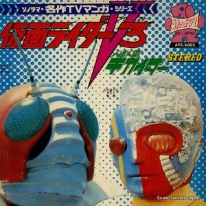 宮内洋 - 仮面ライダーv3 - APC-6003