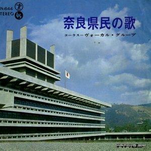 ヴォーカル・グループ - 奈良県民の歌 - SN-644/GM-763