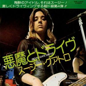 スージー・クアトロ - 悪魔とドライブ - ERR-10848