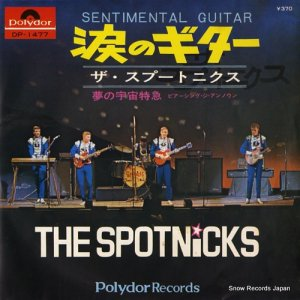 ザ・スプートニクス - 涙のギター - DP-1477