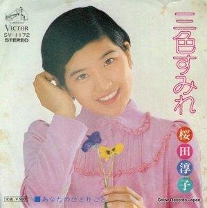 桜田淳子 - 三色すみれ - SV-1172