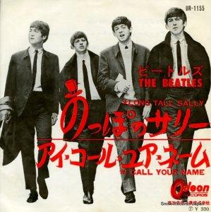 ザ・ビートルズ - のっぽのサリー - OR-1155