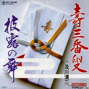 及川清三 - 壽三番叟 - RE-5006
