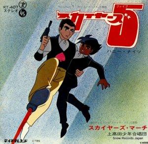 ハニー・ナイツ - スカイヤーズ5 - KT-407