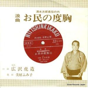 広沢虎造 - お民の度胸 - NK-102