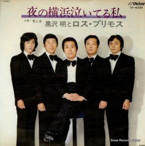 黒沢明とロス・プリモス - 夜の横浜泣いてる私 - SV-6335