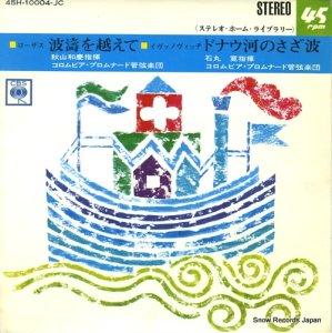 秋山和慶 - ローザス:波濤を越えて - 45H-10004-JC