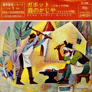 ロイヤル・コンサート・オーケストラ - ゴセック:ガボット - TS-1202