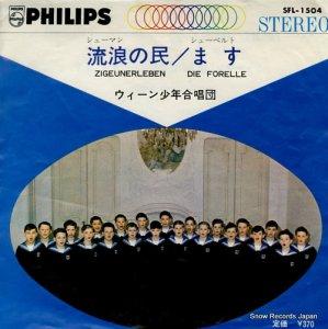 ウィーン少年合唱団 - シューマン:流浪の民 - SFL-1504