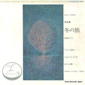 ヘルムート・ラング - シューベルト:歌曲集「冬の旅」 - SG-505